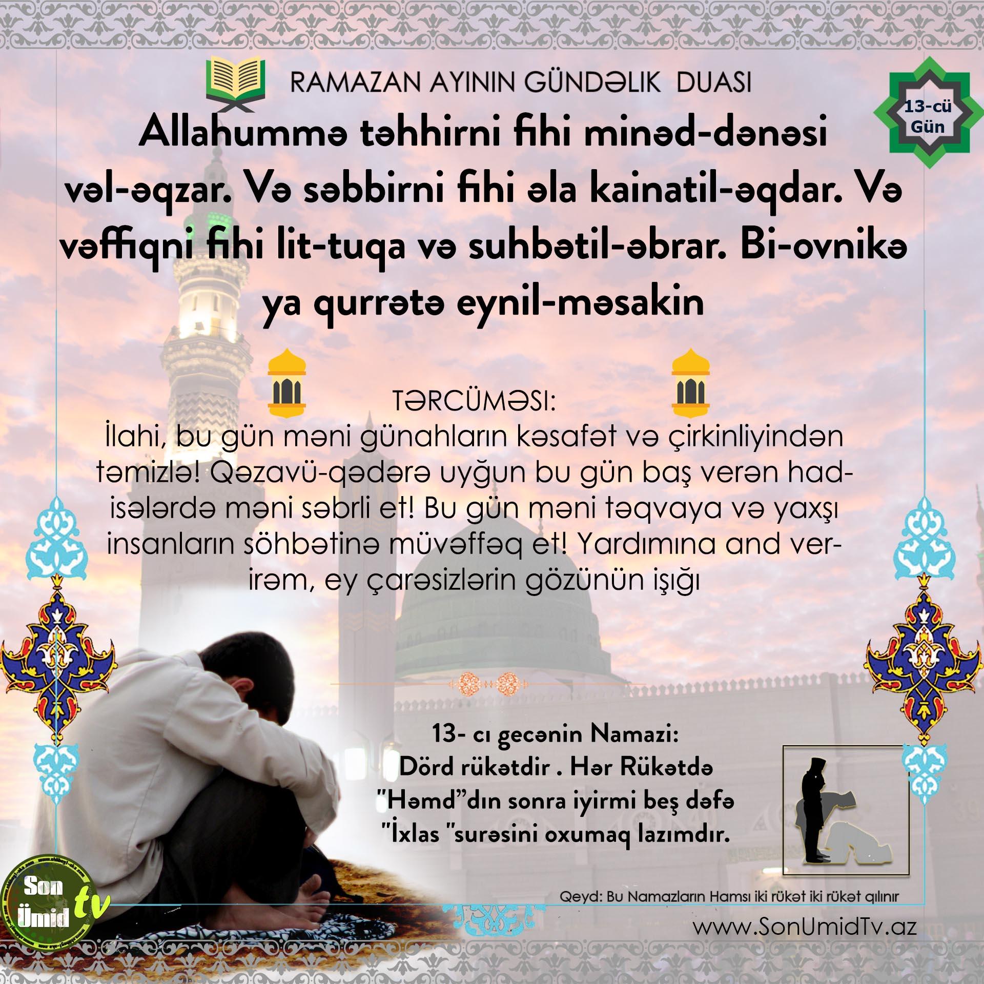 Ramazan  13-cü gününün duası və Namazı